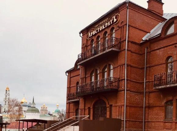 Отель Аристократъ, Сергиев Посад