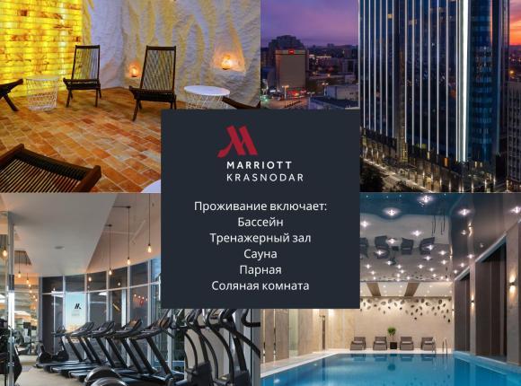 Отель Краснодар Марриотт