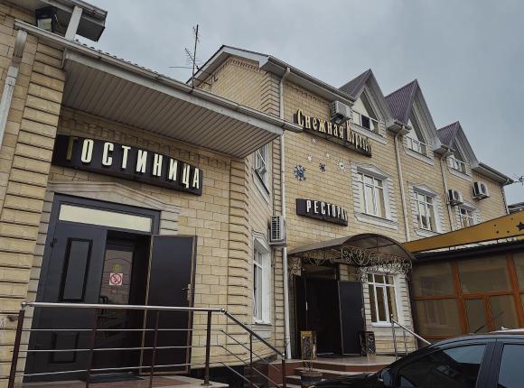 Гостиница Снежная Королева Черкесск