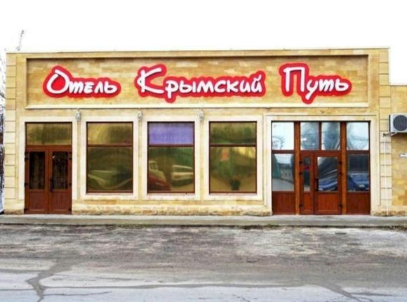 Отель Крымский Путь, Темрюк