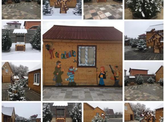 Гостиничный комплекс Простоквашино, Каменск-Шахтинский