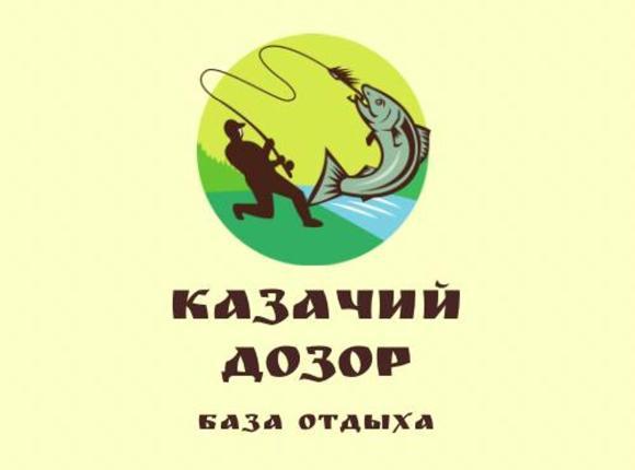 База отдыха Казачий дозор, Караульное