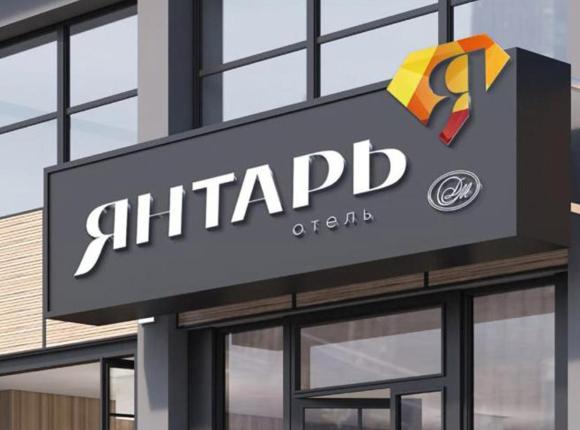 Отель ЯНТАРЬ, Геленджик