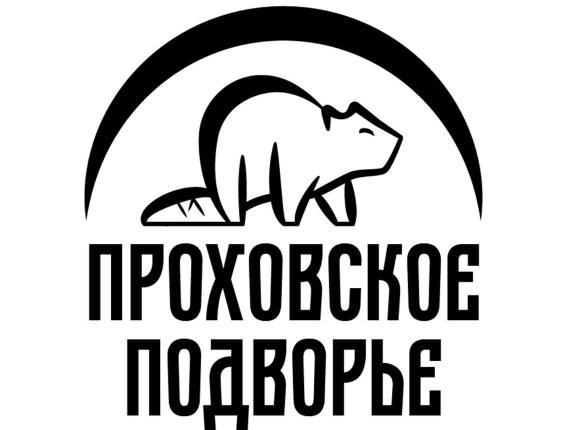 База отдыха Проховское Подворье, Прохово