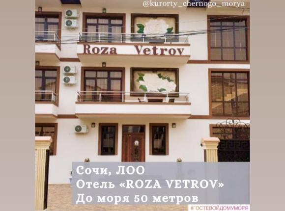 Отель Roza Vetrov, Сочи