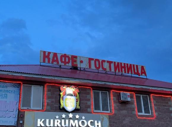 Мотель Курумоч