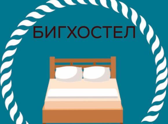 Хостел Big Hostel, Калининград
