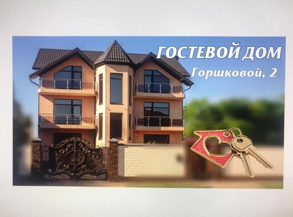 Гостевой дом Горшковой №2, Приморско-Ахтарск