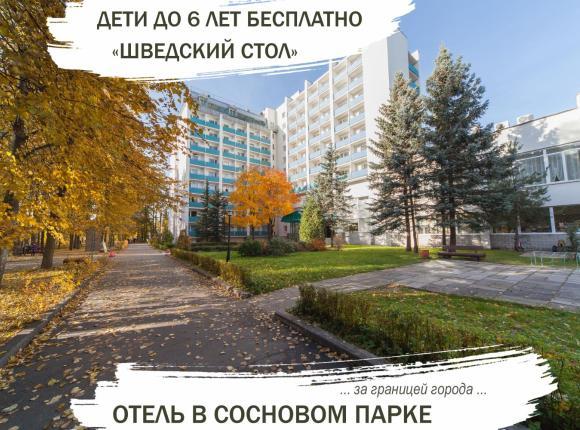 Отель Гелиос, Зеленогорск