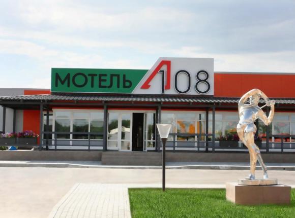 Мотель A-108, Обнинск