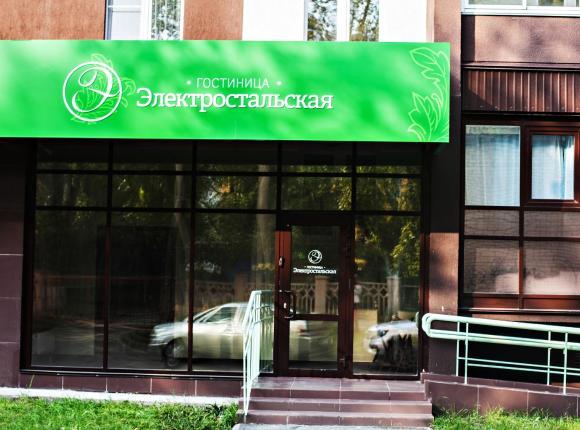 Отель Электростальская, Челябинск