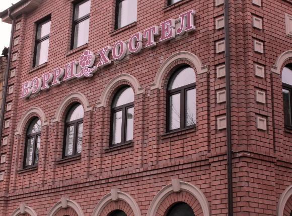 Хостел BERRY HOSTEL, Нижний Новгород