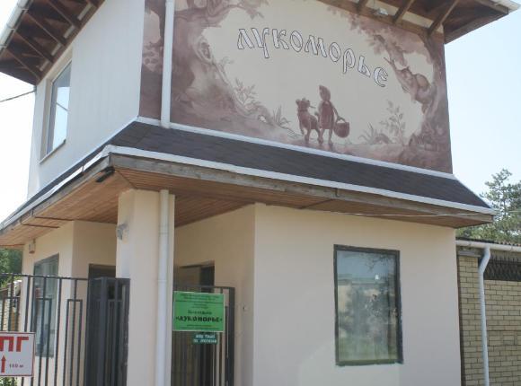 База отдыха Лукоморье, Анапа