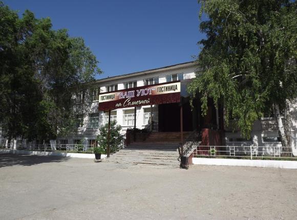 Отель Ваш уют, Сызрань