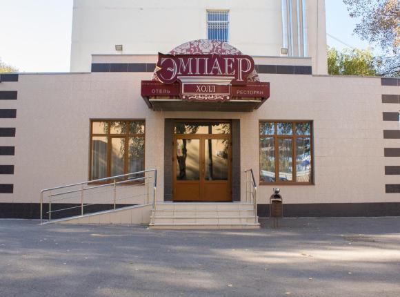 Отель Эмпаер Холл, Ставрополь