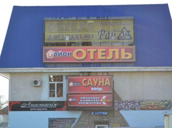 Отель Район Восточный, Батайск