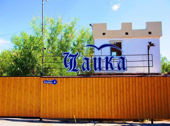 База отдыха Чайка, Цимлянск