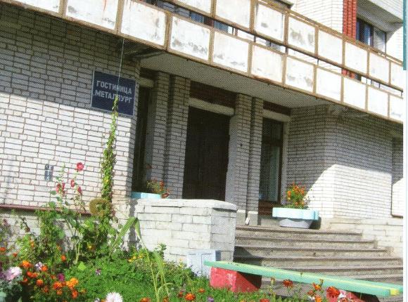Гостиница Металлург, Пикалёво