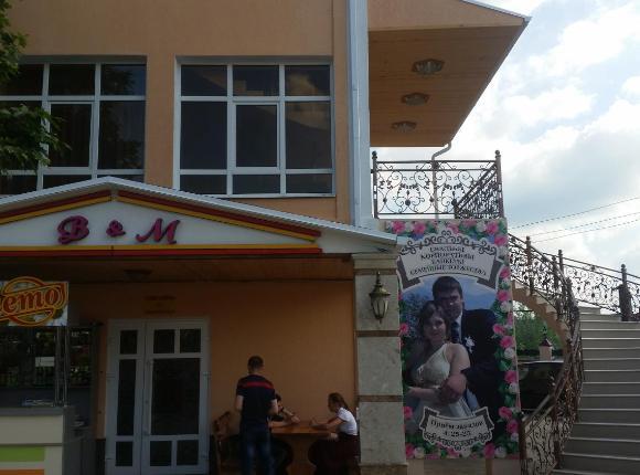 Отель Поместье, Крымск