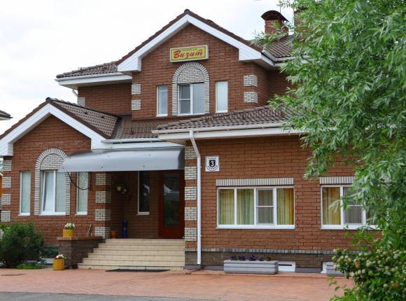 Гостевой дом Визит, Саров