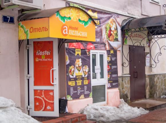 Хостел Апельсин, Ульяновск