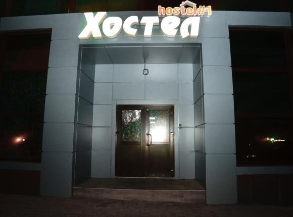 Hostel #1 on Baklanovsky Prospekt, Новочеркасск