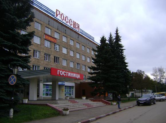 Гостиница Россия, Новомосковск, Тульская область