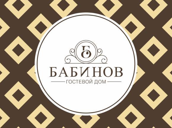 Гостевой дом Бабинов, Верхотурье
