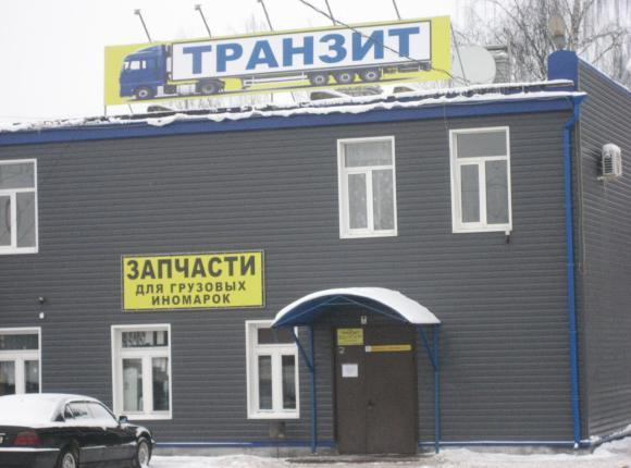 Хостел Транзит, Рославль
