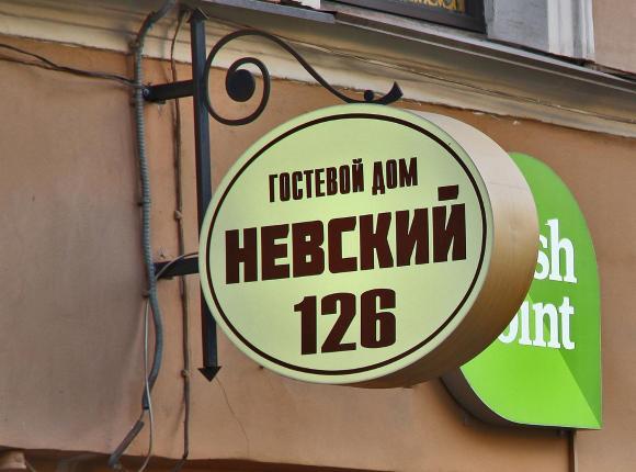 Отель Невский 126, Санкт-Петербург
