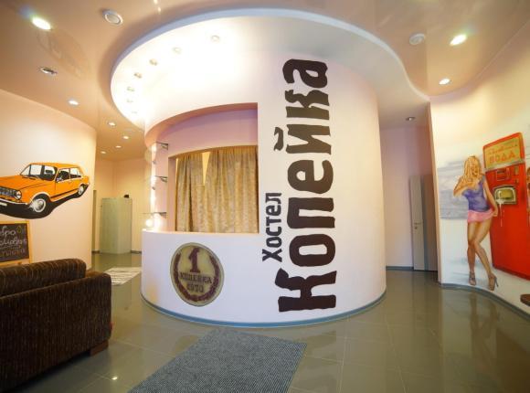 Хостел Копейка, Екатеринбург