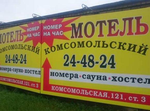 Komsomolskiy, Уссурийск