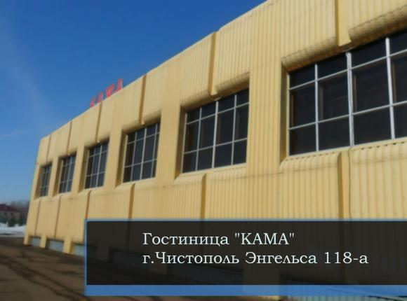 Отель Кама, Чистополь