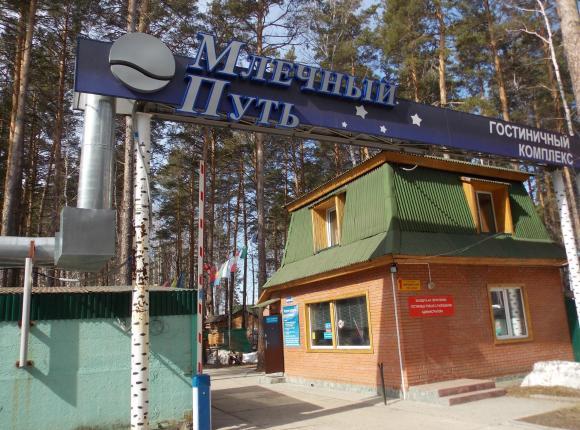 Отель Млечный Путь, Новосибирск