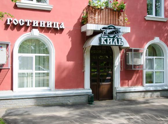 Гостиница Киль, Павлово