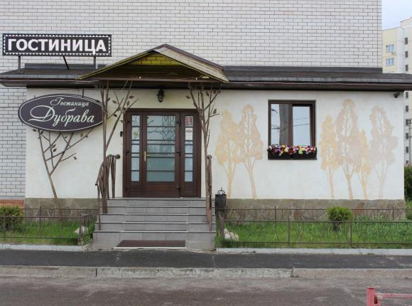 Гостиница Дубрава, Воронеж