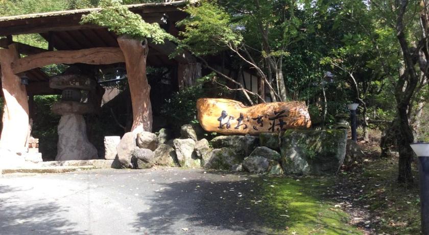 奧吉昂斯恩奧吉索日式旅館