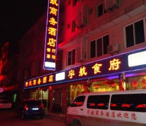 Best time to travel China Yuhang Business Hotel