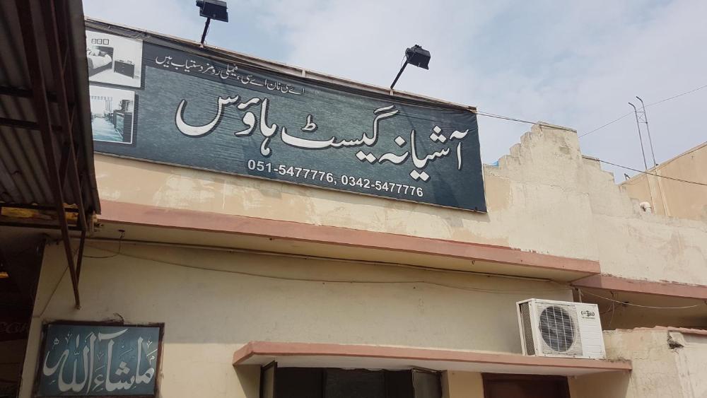 Aashiyana Guest House Prices, photos, reviews, address  Pakistan