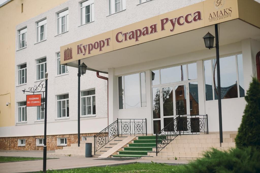 AMAKS Staraya Russa Resort