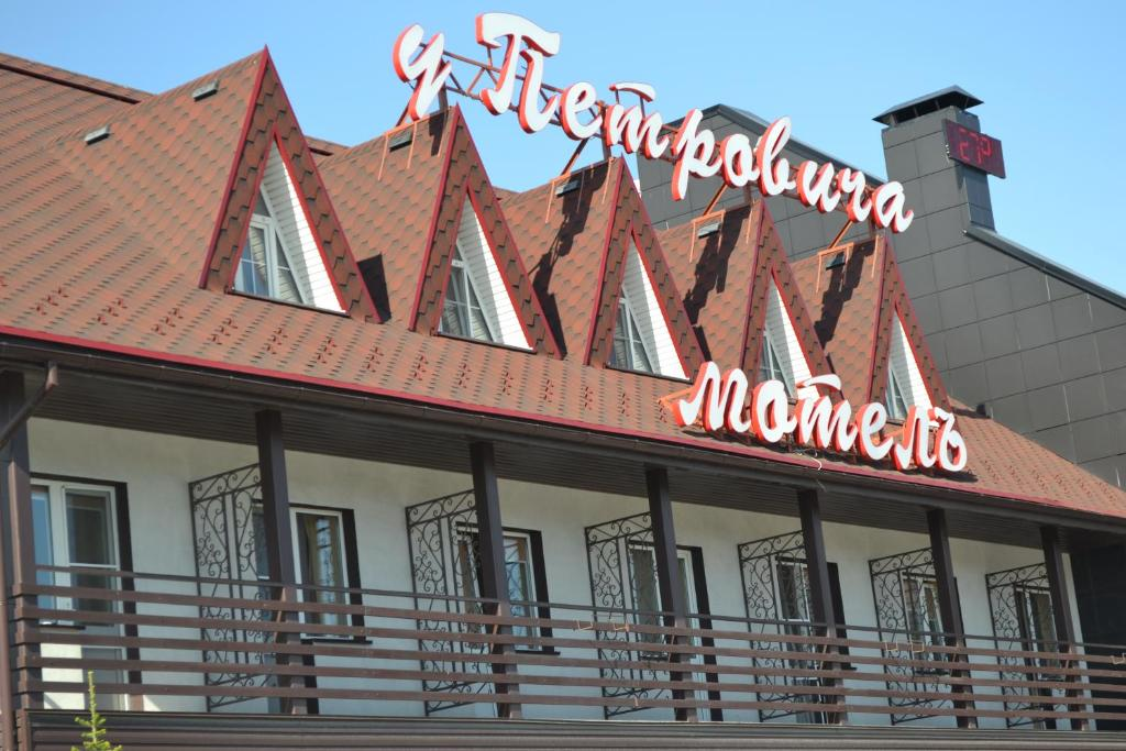 Motel U Petrovicha