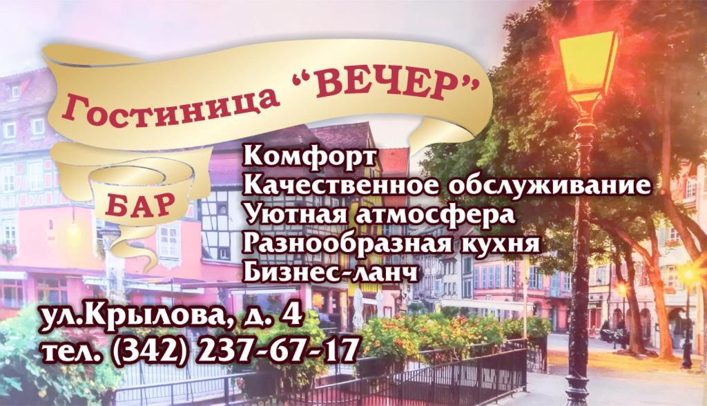Мини-Отель ВЕЧЕР