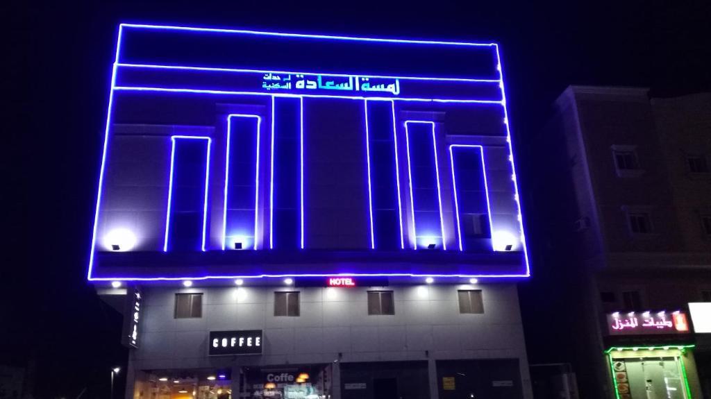 Lamssat El saada in Dammam, Saudi Arabia - reviews, price from $42