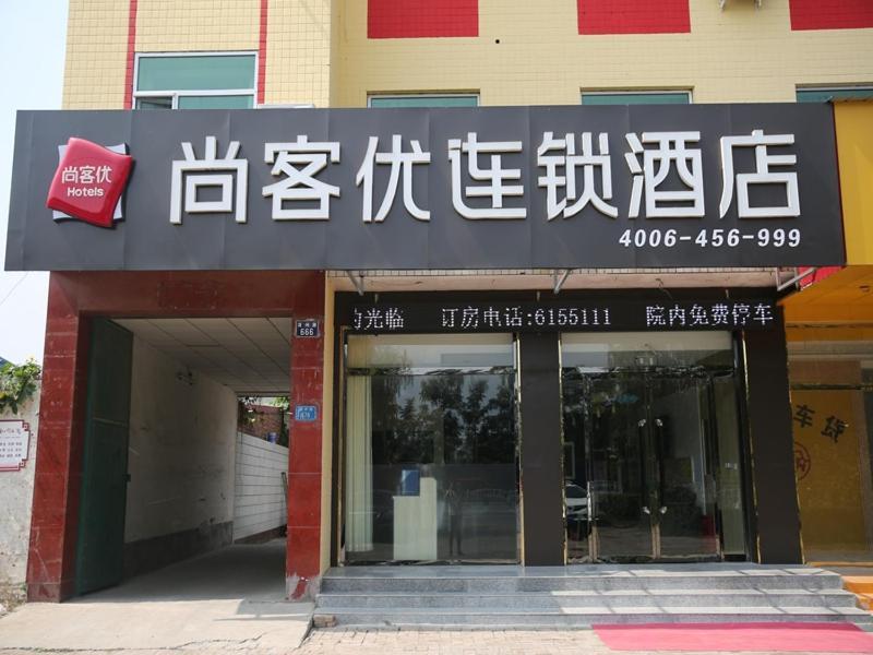 Thank Inn Chain Hotel hebei baoding xiong county xiongzhou road
