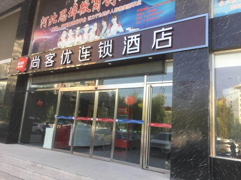 Thank Inn Chain Hotel hebei handan wei county tian'an avenue chinese medicine hospital