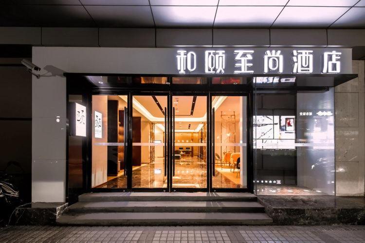 Yitel Collection (Shanghai Jingan train station)