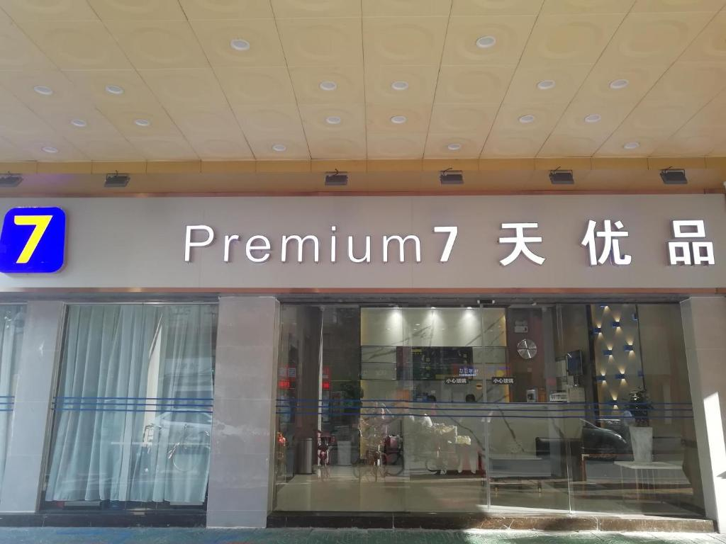 7Days Premium Guangzhou Chenjiaci Subway Station Second Branch