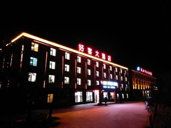 Hao Ke Hotel