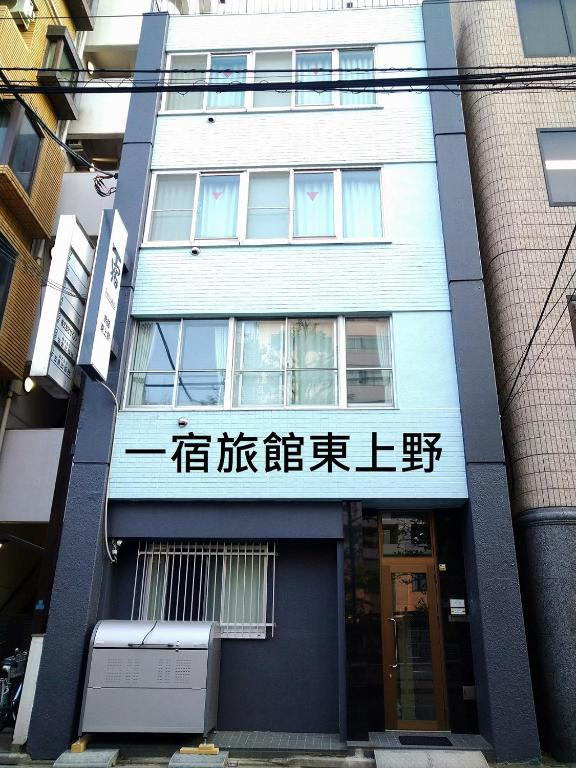 Issyuku Higashiueno Hotel