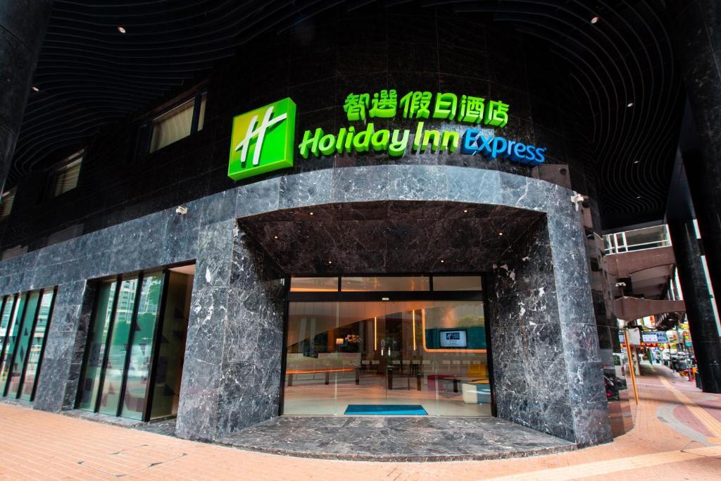 Holiday Inn Express Macau City Centre, an IHG Hotel